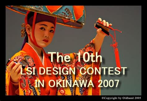 lsi design contest okinawa univ of the ryukyus lsi design contest 2007