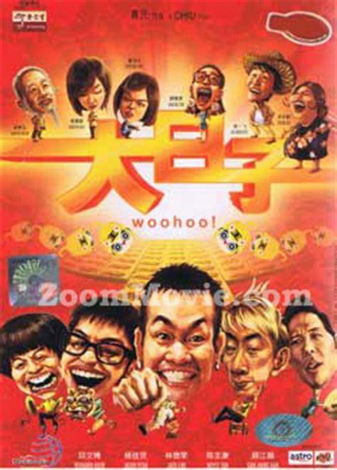 film han gan in woohoo dvd chinese movie cast by jack lim gan jiang