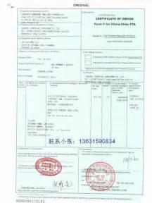 sooty export certificates of origin nbw certificate of