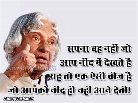 biography in hindi apj kalam sapna dream quotes golden words of abdul kalam in hindi
