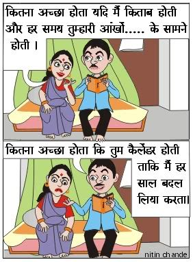 gossip time meaning in hindi jokes masala husband biwi jokes