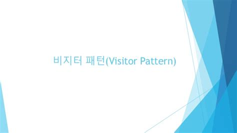 visitor pattern oop 디자인 패턴 observer visitor