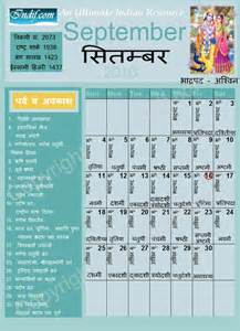 september 2016 indian calendar hindu calendar