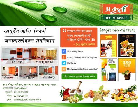 Panchakarma Detox Uk by 18 Best Panchakarma Images On Panchakarma