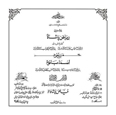 muslim wedding cards wordings in urdu beautiful wedding invitation templates in urdu wedding invitation design