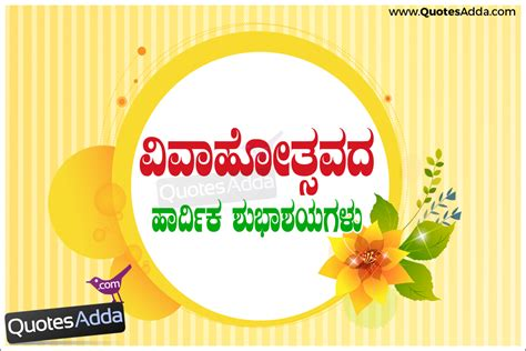 Wedding Wishes Kannada by Best Kannada Wedding Quotations Greetings For Friend
