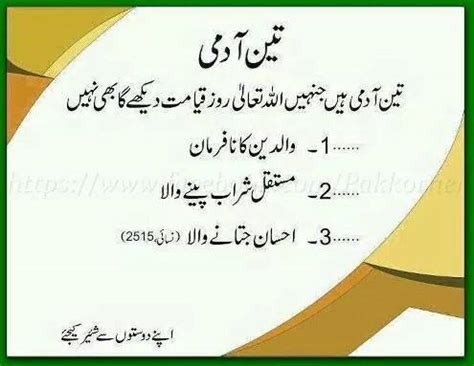 beautiful islamic quotes in urdu images picture success quotes for students in urdu image quotes at