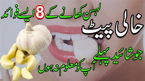 vegetables k faide nihaar mu lehsan khaney ke fawaid health benefits of
