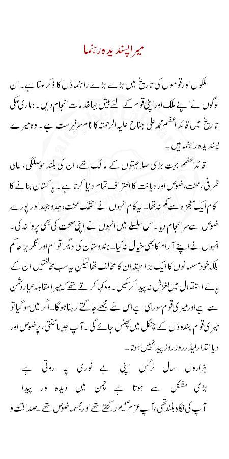 Mera Pasandida Shair Allama Iqbal Essay In Urdu may 2014 urdu essay topics urdu mazmoon