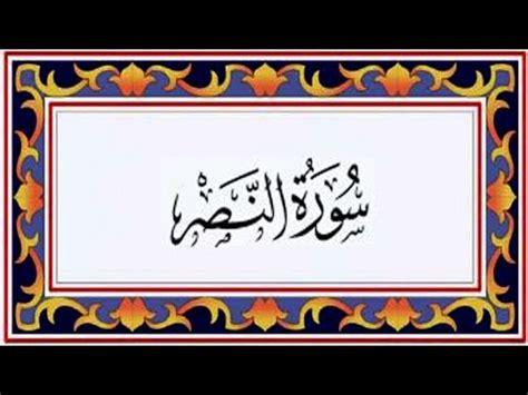 surah nasr recitation surah an nasr the help سورة النصر recitiation of holy
