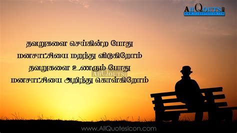 motivational quotes in tamil language with hd wallpapers tamil quotes about self realization with sad tamil