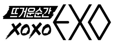 exo xoxo eng sub exo logo xoxo www pixshark com images galleries with a