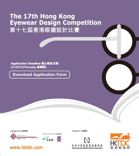 design competition hong kong hktdc hong kong optical fair the hong kong eyewear