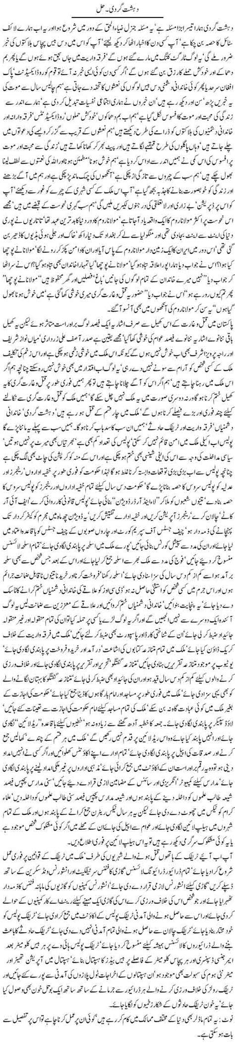 Essay For Terrorism In Pakistan by How To Write An Essay In Urdu