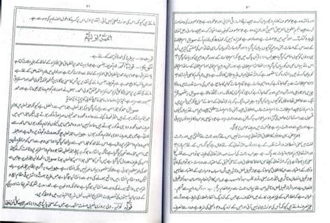 nawadir al naeemi behal sharha mulla jami by mufti shabbir