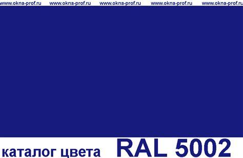 окна пвх по заводской цене ral 5002 рал5002
