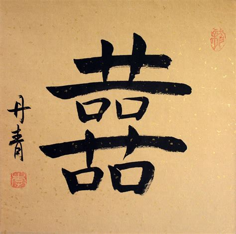 chinese happiness symbol double happiness chinese character painting chinese