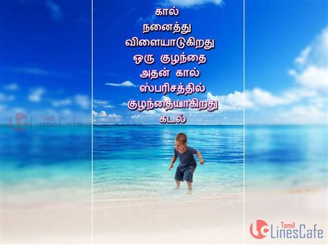 kadal sea kavithai in tamil tamil linescafe