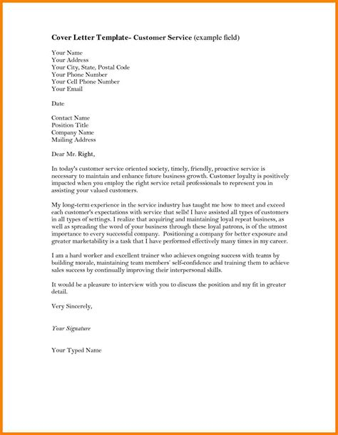retail customer service cover letter 6 cover letter exles for customer service memo heading