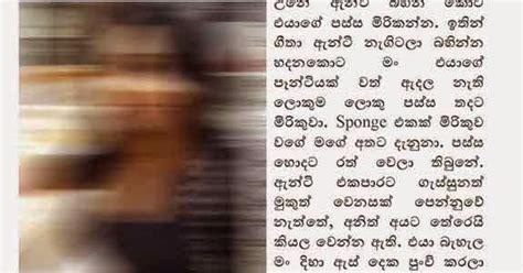 WAL KATHA LOKAYA: Geetha Anty Trip Eka 02   ???? ???????
