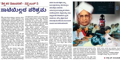 sarvepalli radhakrishnan biography in english pdf essay on teachers