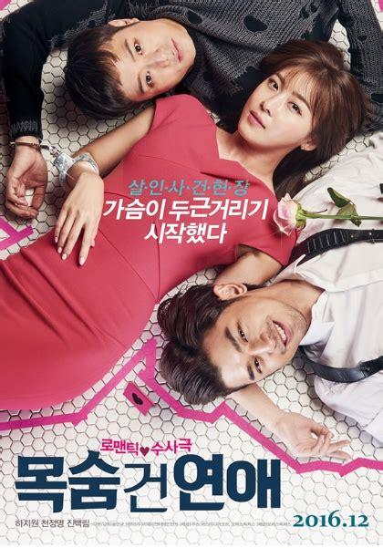 sinopsis film romantis korea sinopsis film jepang romantis october 2016