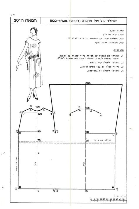 clothes pattern drafting software 17 best images about pattern drafting systems on pinterest