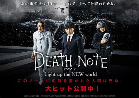 light is the new デスノート light up the new world ytv エンタメ情報