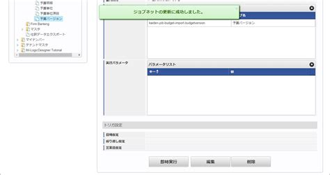 workflow administrator 5 1 仕訳データ 経費旅費 管理者操作ガイド 第5版 2016 08 01 intra mart