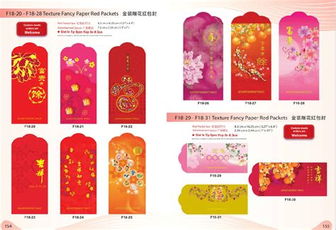 packet ang bao catalog 1 2017 acidprint festive catalog