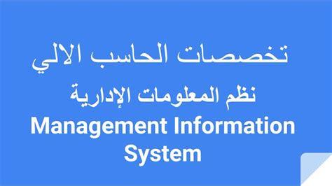 Mba In Management Information Systems In Canada by تخصصات الحاسب الالي نظم المعلومات الإدارية Management