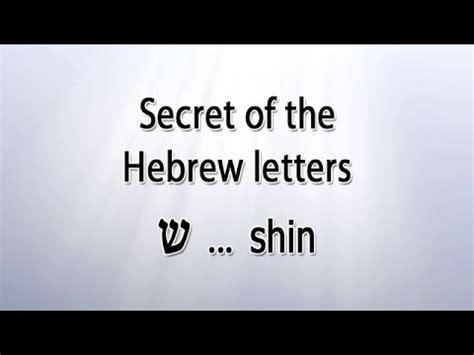 Letter Closing Hebrew Secret Of The Hebrew Letter Shin