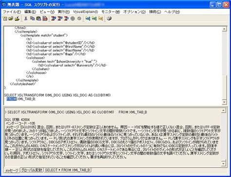 xslt tutorial html v7r1 xml サポートの基本 チュートリアルの紹介