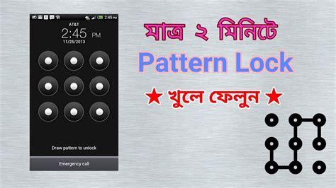 youtube unlock pattern lock how to unlock pattern lock password lock pin lock
