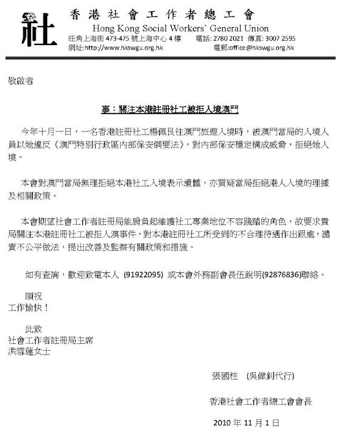 Employment Letter Sle Hong Kong Hong Kong Social Workers General Union