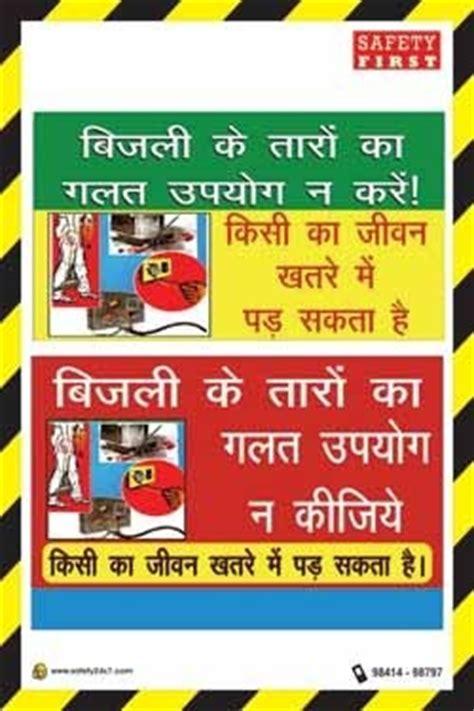 fl studio tutorial in hindi pdf safety slogans and posters in hindi www pixshark com