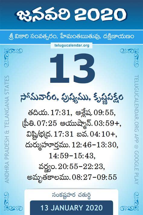 january  telugu calendar daily sheet  printable