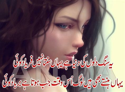romantic sad images urdu love sad poetry new style for 2016 2017
