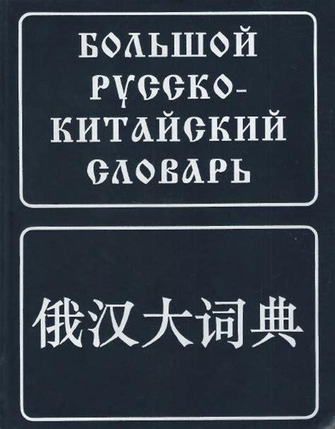 русско-китайский словарь что за прикол