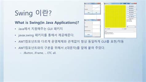 java swing ppt ppt java presentation swing powerpoint presentation id