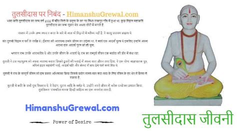 short biography of ki hajar dewantara in english ग स व म त लस द स क ज वन पर चय biography of tulsidas