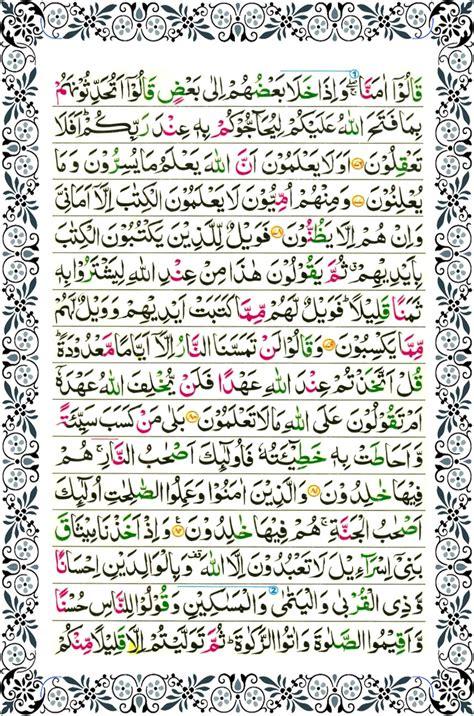 surah baqarah page   recitation mp  abdul rahman