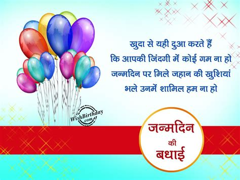 Happy Birthday In Quotes Happy Birthday Quotes Text Images In Hindi