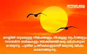 wedding wishes quotes in malayalam malayalam scrap malayalam new year wish