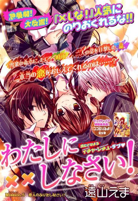 anime xxme watashi ni xx shinasai approfondimento shoujo komixjam