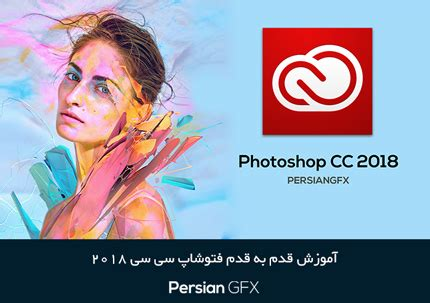 tutorial photoshop cc 2018 آموزش فتوشاپ سی سی 2018 از 0 تا 100 به زبان فارسی