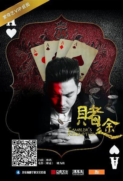 film mandarin gambler 2016 chinese mystery movies china movies hong kong