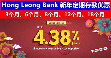 hong leong bank fixed deposit hong leong bank 新年fd优惠 lc 小傢伙綜合網