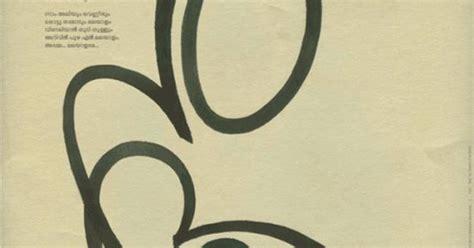 amma malayalam jen s tattoos pinterest typography