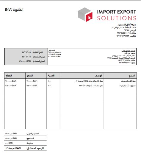 sle invoice language arabic invoice full arab invoicing software online